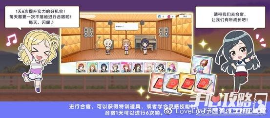 《学园偶像季:群星闪耀》入门篇:合宿技能详解3