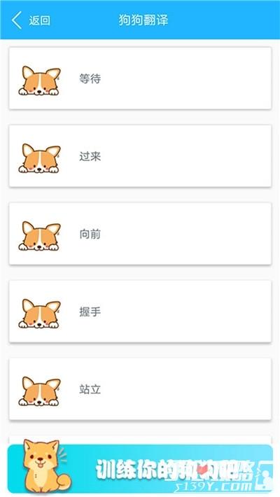 可爱猫狗翻译器