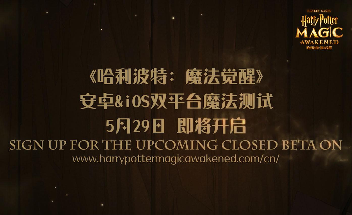 《哈利波特:魔法觉醒》霍格沃茨城堡在夜幕下矗立,神秘魔法空间缓缓开启8