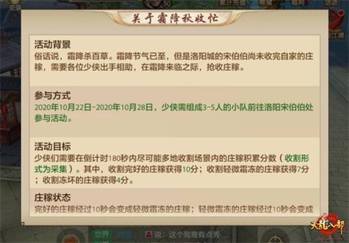 《天龙八部手游》10月主题月再添新活动 霜降秋收忙