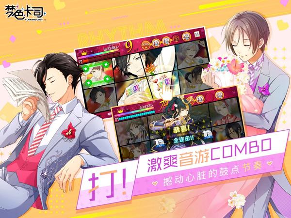 《梦色卡司》心动揭幕5月27日安卓删档测试开启最终彩排5