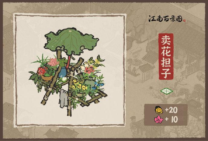 《江南百景图》卖花担子介绍