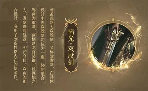 《代号:三国》公布刘备立绘设计灵感,大器晚成复汉室!3