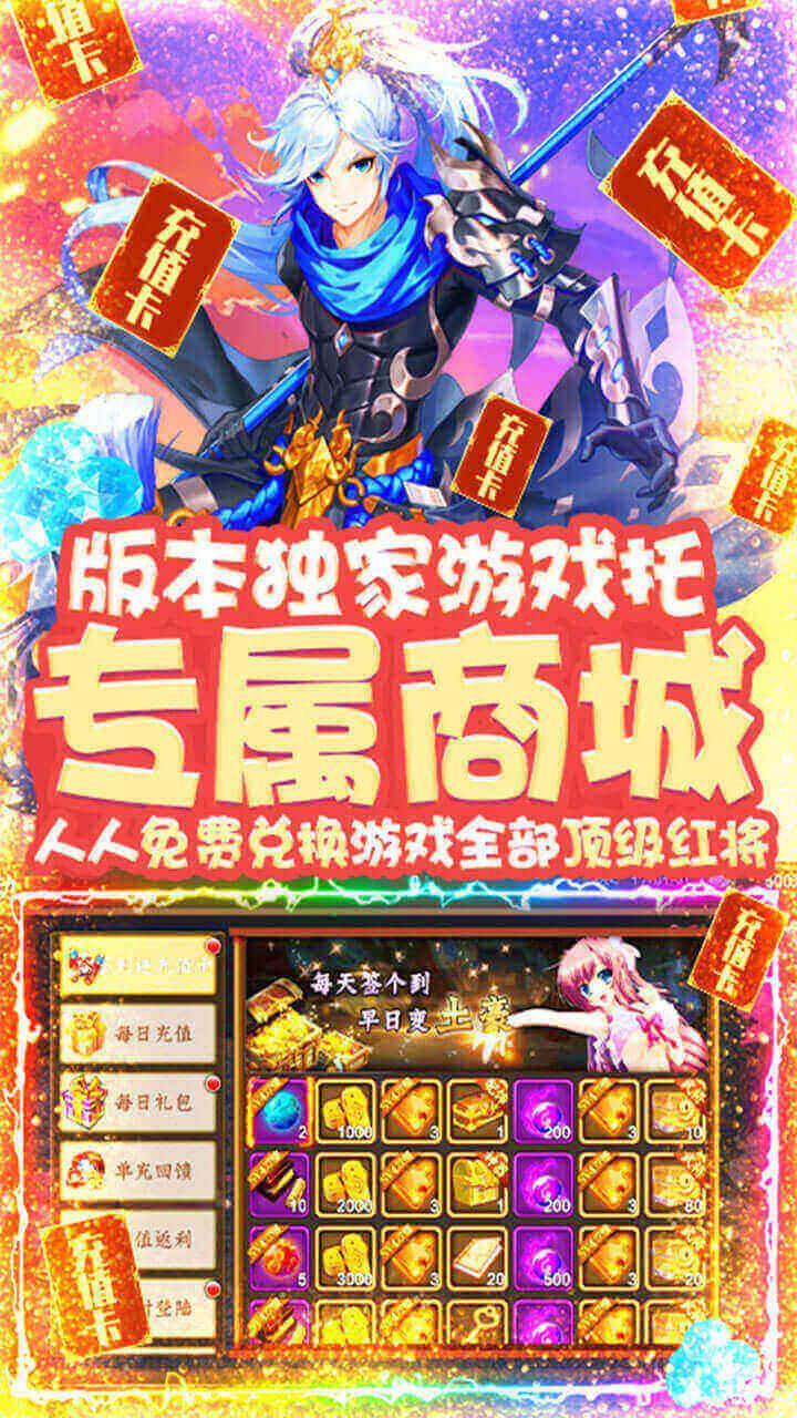 恋三国BT果盘版