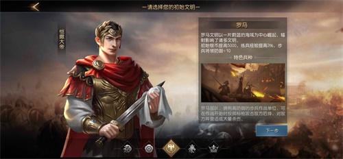 《征服与霸业》五大玩法亮相!多文明沙盘策略近在眼前5