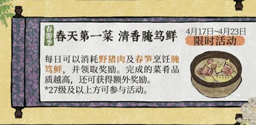 《江南百景图》腌笃鲜制作方法