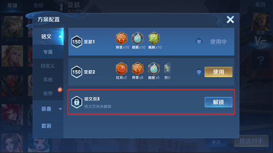《王者荣耀》抢先服4月1日更新公告