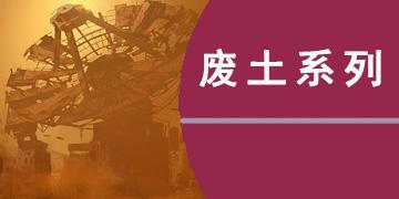 废土系列小说app永久免费版大全