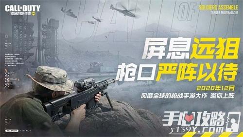 《使命召唤手游》官宣定档,12月即将正式上线3
