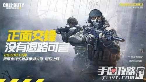 《使命召唤手游》官宣定档,12月即将正式上线2