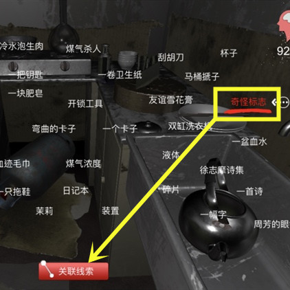 孙美琪疑案DLC9随大同女心医师会位置介绍1