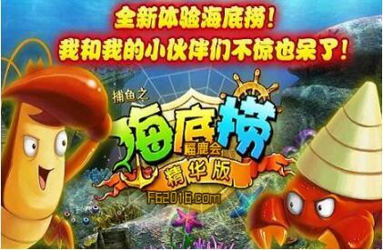 万炮捕鱼游戏复古经典之捕鱼之海底捞的另辟蹊径