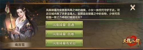 《天龙八部手游》凤鸣城凌空而至 游戏玩法大升级2