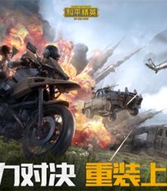 《和平精英》全新装备、重装上线,火力对决:重装上阵激战来袭
