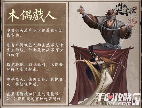 邂逅汴梁《叫我大掌柜》古代艺人角色登场3