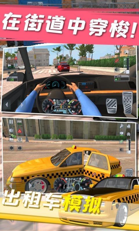 出租车模拟