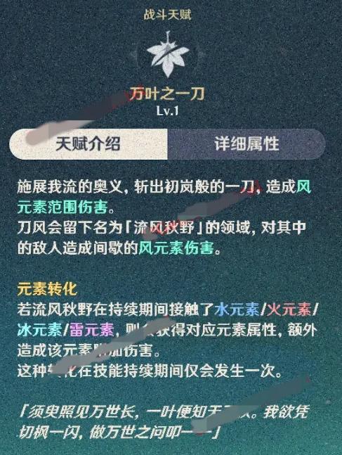 原神1.6版本新角色桐生萬葉立繪及技能介紹