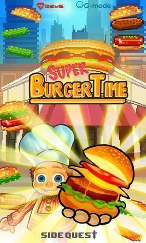 超级汉堡时间