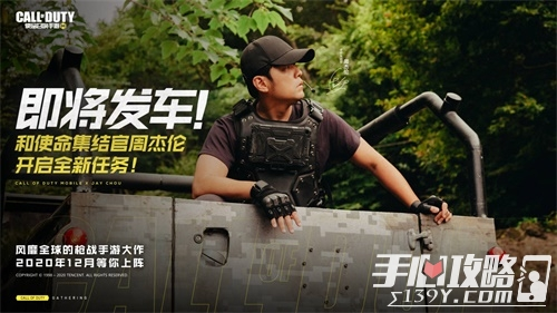 《使命召唤手游》官宣定档,12月即将正式上线7