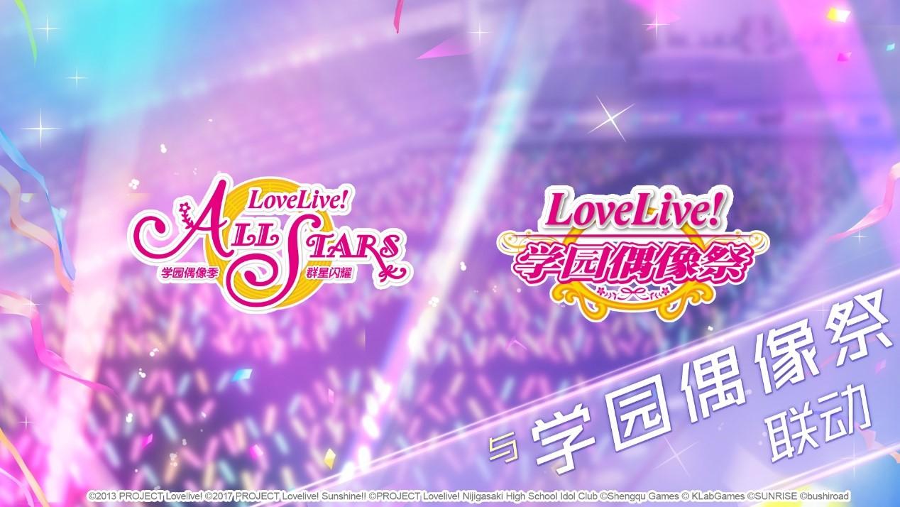 《Love Live! 学园偶像季:群星闪耀》喜提版号,终于来了!7