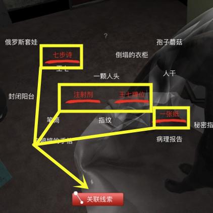 孙美琪疑案DLC9随大同可怜的王七位置介绍1