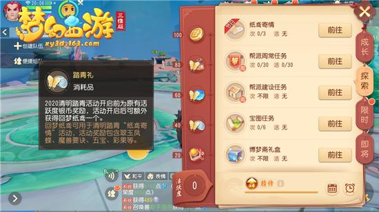 《梦幻西游三维版》踏青春风里,清明踏青活动明日上线!4