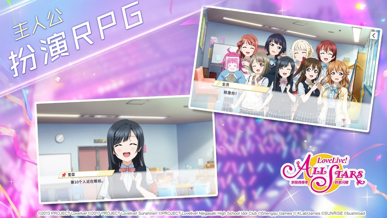 《Love Live! 学园偶像季:群星闪耀》喜提版号,终于来了!4