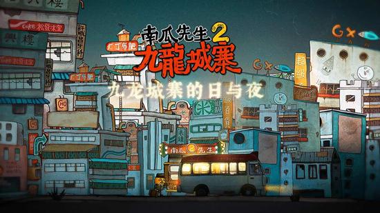南瓜先生2九龙城寨手机版上线时间一览1