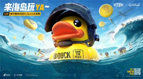 《和平精英》约会B.Duck小黄鸭520一起来海岛玩YA!1