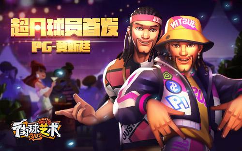 《街球艺术》组建梦之队狂澜冠军金杯,满载而归2