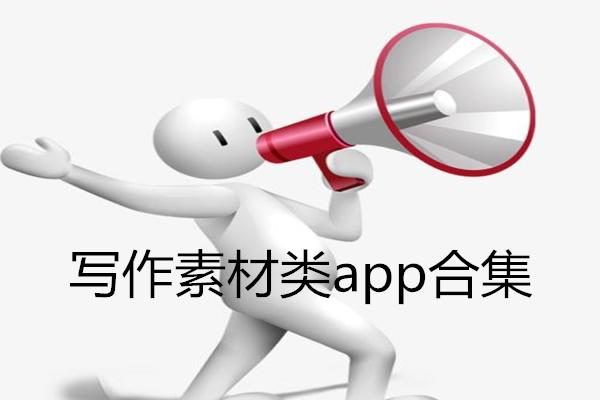 写作素材类app澳门葡京在线娱乐平台