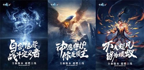 《雪鹰领主》手游公测正式定档4月7日,新职业魅灵即将上线7