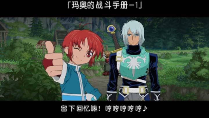 重生传说PSP版