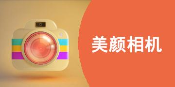 美颜相机app合集