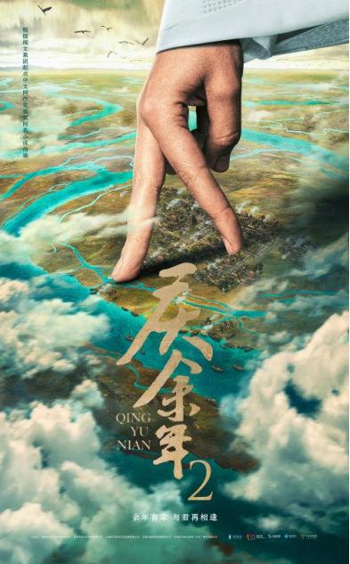 《庆余年2》发布会召开,官方正版手游开启角色补完计划1