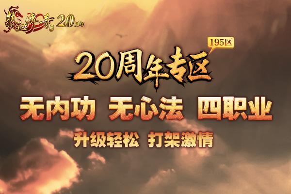 热血传奇20周年庆,四职业新区预注册今日开启3