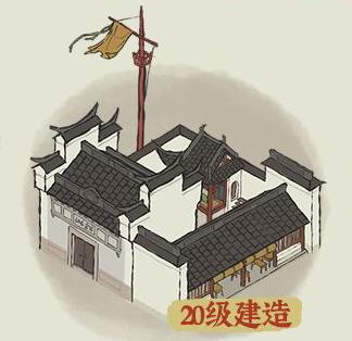 《江南百景图》同乡会馆攻略