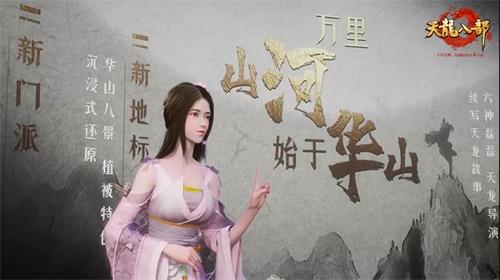 """《天龙八部手游》首曝""""重现武侠万里山河""""计划华山版本先锋测试在即2"""