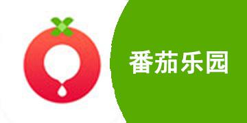 番茄乐园app版本合集