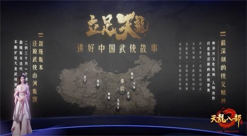 """《天龙八部手游》首曝""""重现武侠万里山河""""计划华山版本先锋测试在即3"""