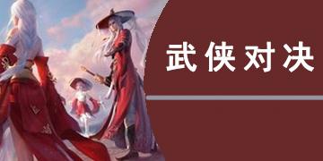 武侠对决游戏app推荐下载手游合集
