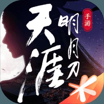 天涯明月刀下载app送58元彩金100可提现
