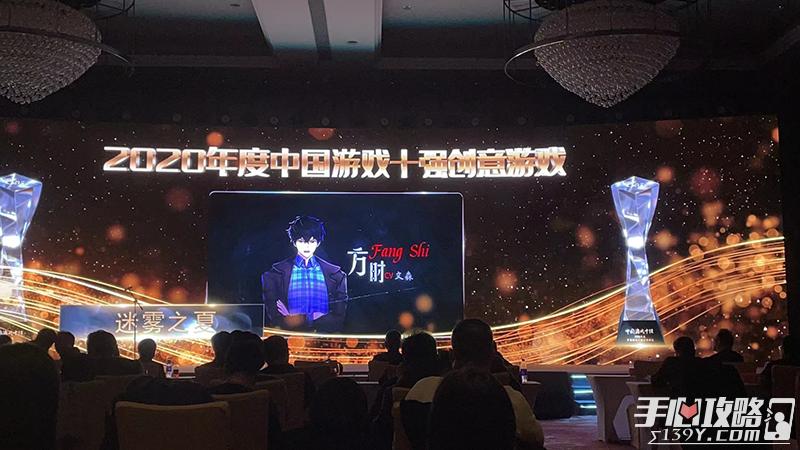"""《迷雾之夏》获2020中国""""游戏十强""""创意游戏奖1"""