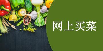 网上买菜app合集