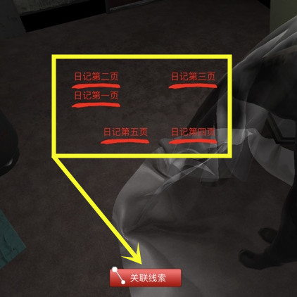 孙美琪疑案DLC9随大同真相位置介绍1
