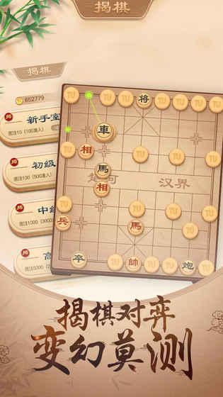 途游中国象棋(大师赛)