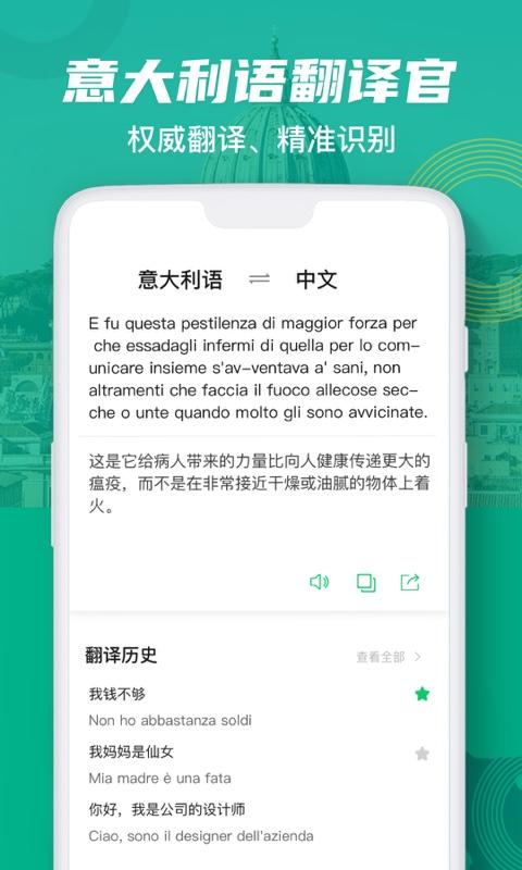 意大利语词典