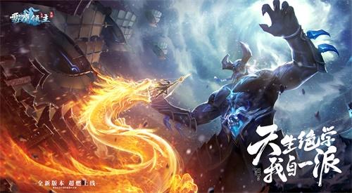 《雪鹰领主》手游公测正式定档4月7日,新职业魅灵即将上线8