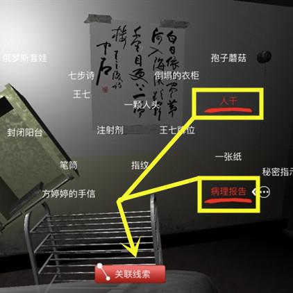 孙美琪疑案DLC9随大同王七之死位置介绍1