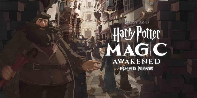 《哈利波特魔法觉醒》火蜥蜴的血获取攻略